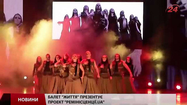 Історію України покаже балет «Життя» у проекті «Ремінісценції.UA»