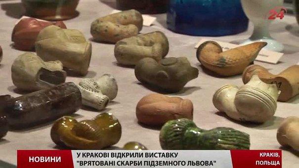 До Кракова привезли скарби підземного Львова