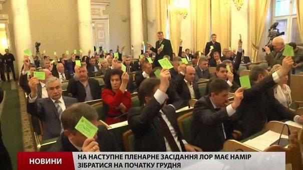 Депутати Львівської обласної ради пересварилися на першому ж засіданні