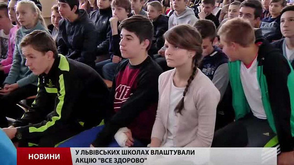 У львівських школах провели акцію «Все здорово»