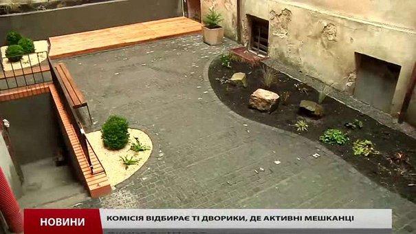 У Львові стартував прийом заявок на відновлення міських двориків