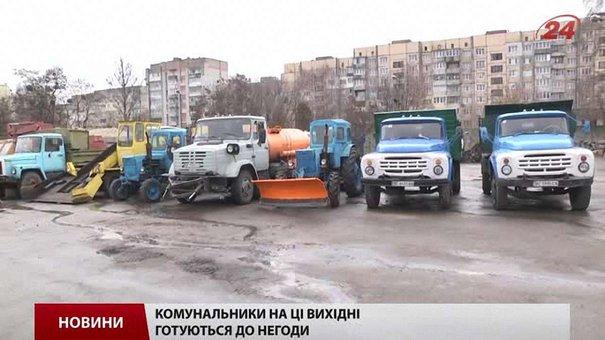Львівські комунальники готові до першого снігу