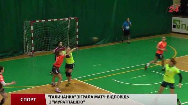 «Галичанка» зіграла матч-відповідь з «Муратпашею»