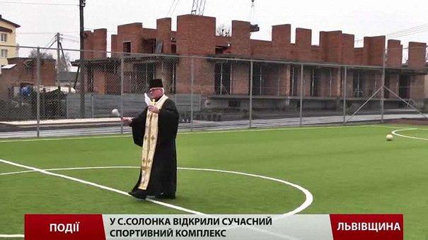 У Солонці відкрили сучасний спортивний комплекс