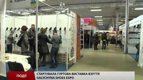 Стартувала гуртова виставка взуття «Galychyna Shoes Expo»