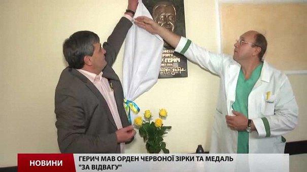 У Львові вшанували пам'ять знаного львівського хірурга Ігоря Герича
