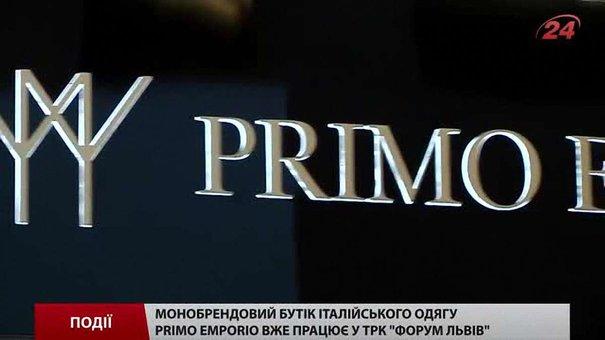 Бутік італійського одягу Primo Emporio вже працює у ТЦ «Форум Львів»