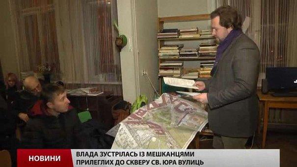 Мешканці прилеглих до скверу Св. Юра вулиць підпишуть угоду із владою Львова