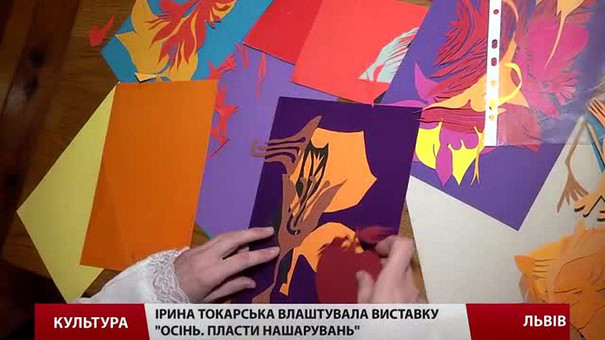 Львів'янка Ірина Токарська зашифровує у витинанці ніжність, любов та надію