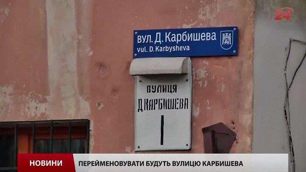 У Львові до кінця року ліквідують одну вулицю через закон про декомунізацію