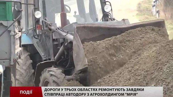 Дороги у трьох областях ремонтують завдяки співпраці автодору з агрохолдингом «Мрія»