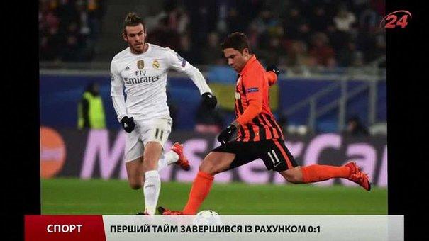 Поєдинок «Шахтар» — «Реал» у Львові викликав шалений ажіотаж