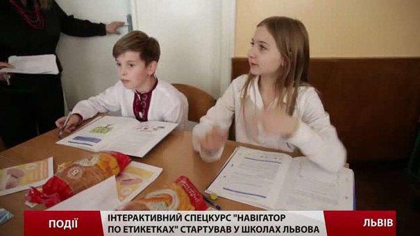 Інтерактивний спецкурс «Навігатор по етикетках» стартував у школах Львова