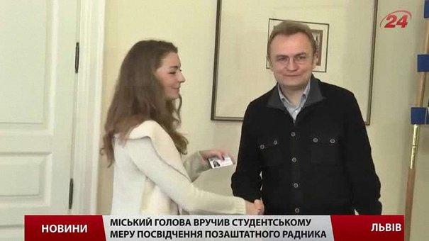 Студентський мер Львова стала позаштатним радником Андрія Садового