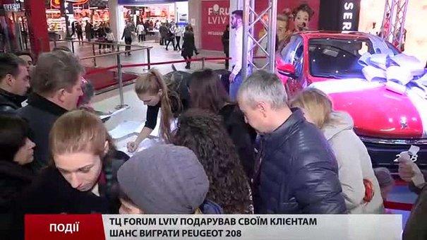 ТЦ «Forum Lviv» подарував своїм клієнтам шанс виграти «Пежо-208»