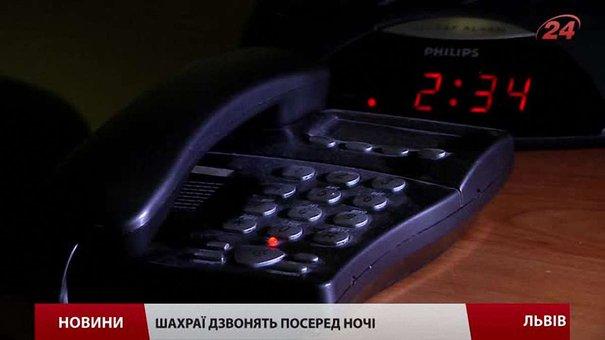 Телефонні шахраї продовжують «розводити» львів'ян на гроші
