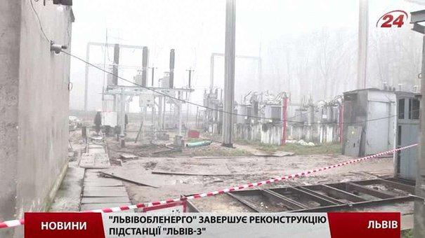 «Львівобленерго» завершує реконструкцію підстанції «Львів-3»