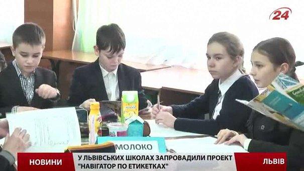 Школярів у Львові вчать грамотно обирати продукти