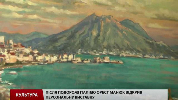 Львівський художник Орест Манюк малював Помпеї і Везувій