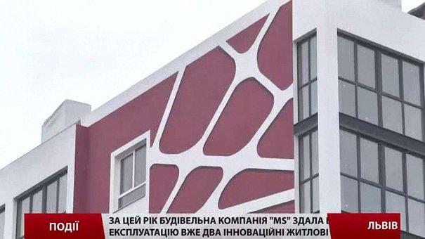 Будівельна компанія «MS» здала в експлуатацію вже два інноваційні житлові комплекси
