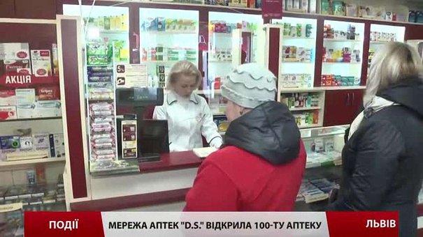 Мережа аптек «D.S.» відкрила 100-ту аптеку