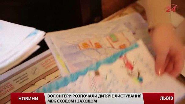 Львівські школярі проігнорували акцію листування «Схід – Захід»