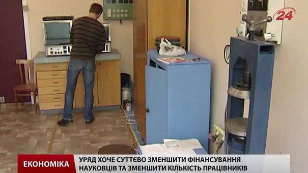 Уряд планує зменшити фінансування для українських науковців