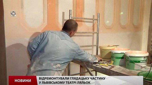 Львівський театр ляльок відремонтували і в суботу відкриють для глядача