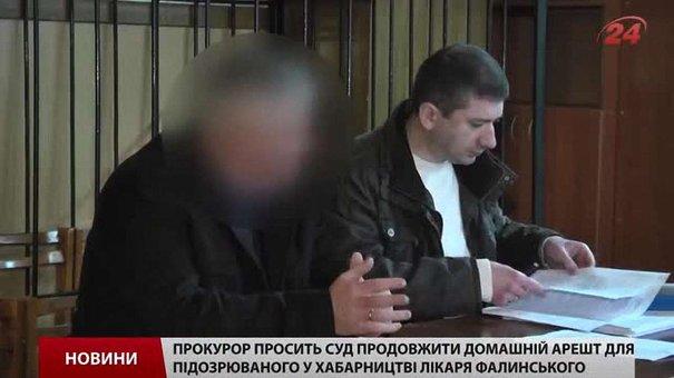 Суд продовжив домашній арешт головному лікарю Городка, якого підозрюють у корупції