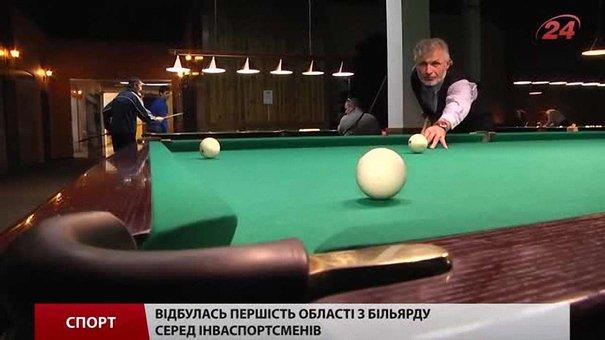 У Львові інваспортсмени міряються силами у більярді