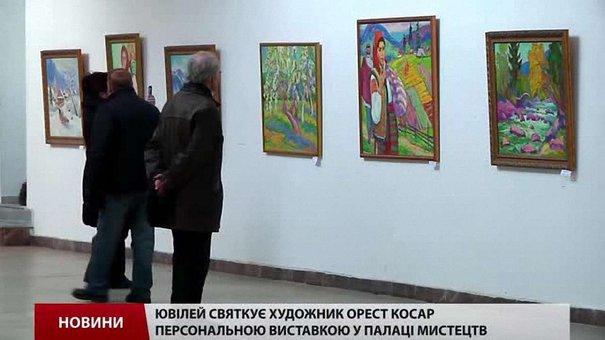 Львівський художник Орест Косар святкує 60-річний ювілей персональною виставкою