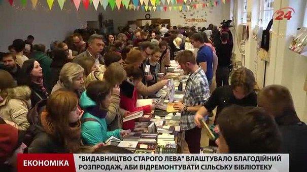 У Львові відбувся благодійний розпродаж книжок