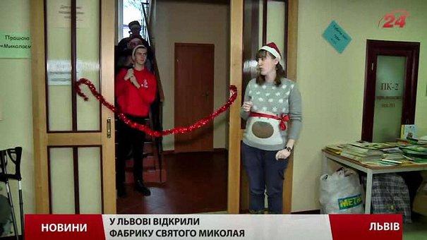 У Львові відкрили Фабрику Святого Миколая