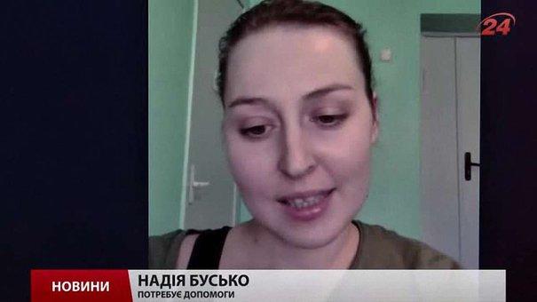 29-річній львів'янці Надії Бусько потрібна пересадка кісткового мозку