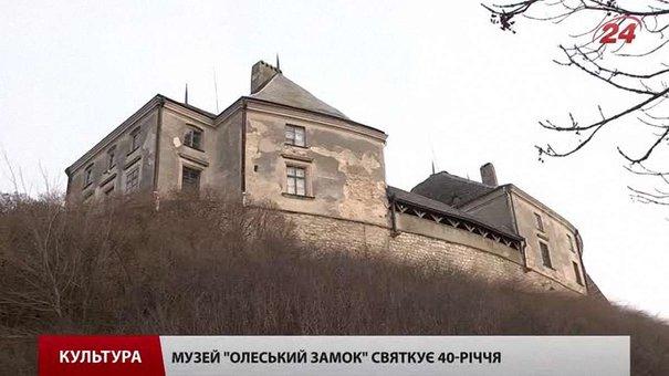 Олеський замок відзначить 40-річчя від часу відкриття і створення музею