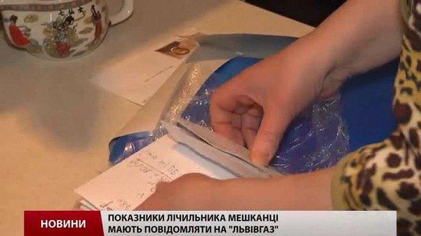 Львів'яни тепер можуть подавати показники за газ протягом п'яти днів