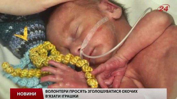 У Львові випробовують незвичайні іграшки для недоношених немовлят