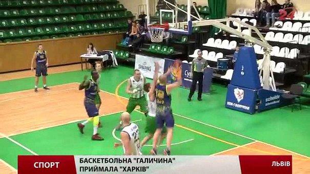 Львівська баскетбольна «Галичина» приймала вдома суперників із Харкова