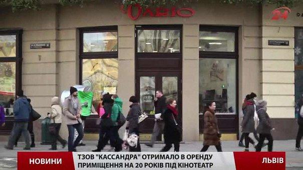 Орендар у центрі Львові платить ₴1,5 тис. за 300 кв. м
