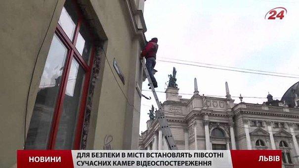 У Львові почали встановлювати камери цілодобового відеоспостереження