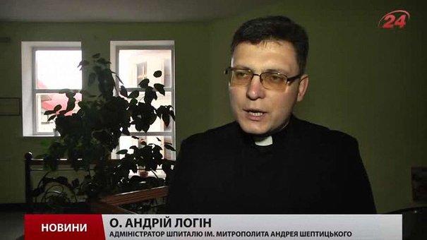 Шпиталь Шептицького у Львові шукає волонтерів і меценатів