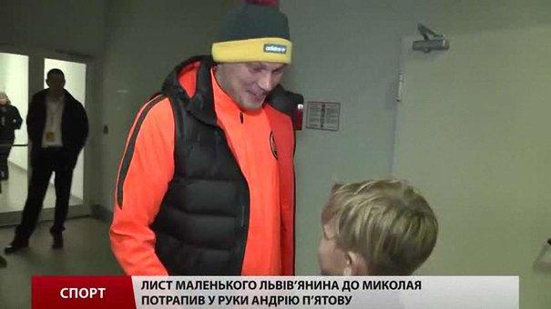 13-річному львів'янину Миколай передав подарунки через голкіпера «Шахтаря»