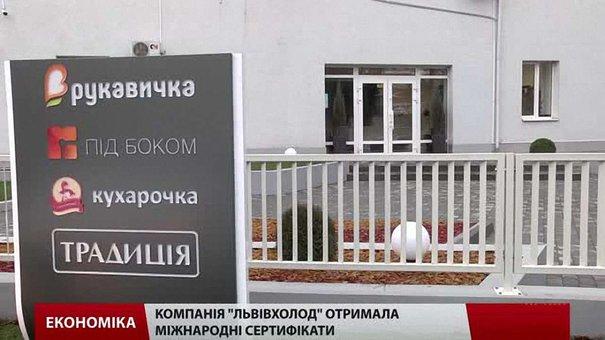 Компанія «Львівхолод» отримала міжнародні сертифікати