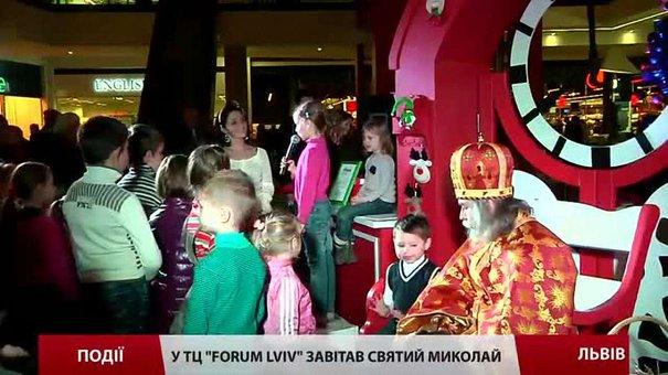У ТЦ «Forum Lviv» завітав cвятий Миколай