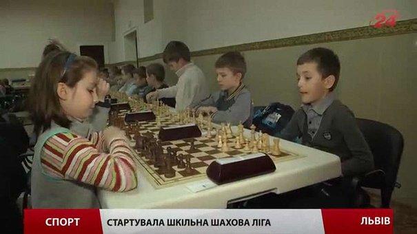 У Львові наймолодші розумники змагаються у Шкільній шаховій лізі