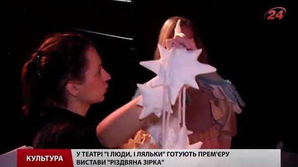 У львівському театрі «І люди, і ляльки» готують прем'єру вистави «Різдвяна зірка»