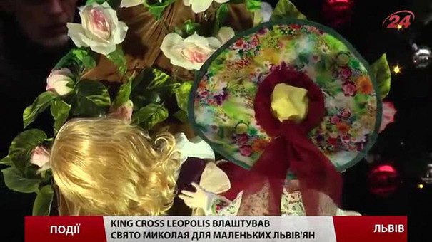 «King Cross Leopolis»  влаштував свято Миколая для маленьких львів'ян