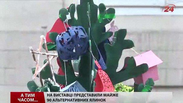 У Львові перед Ратушею виставили альтернативні ялинки