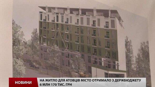 У Львові почали купувати житло для загиблих та найбільш потерпілих атовців