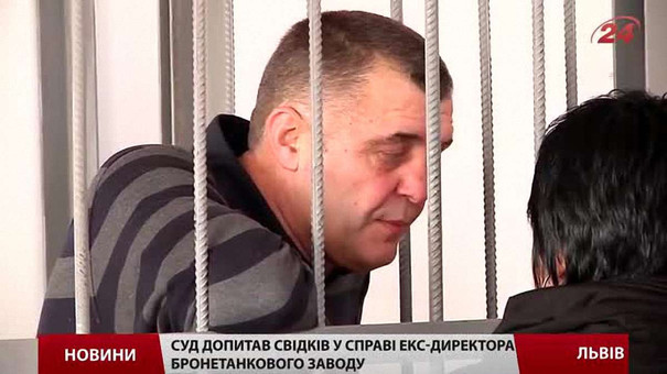 У справі екс-директора Львівського бронетанкового заводу заслухали свідків